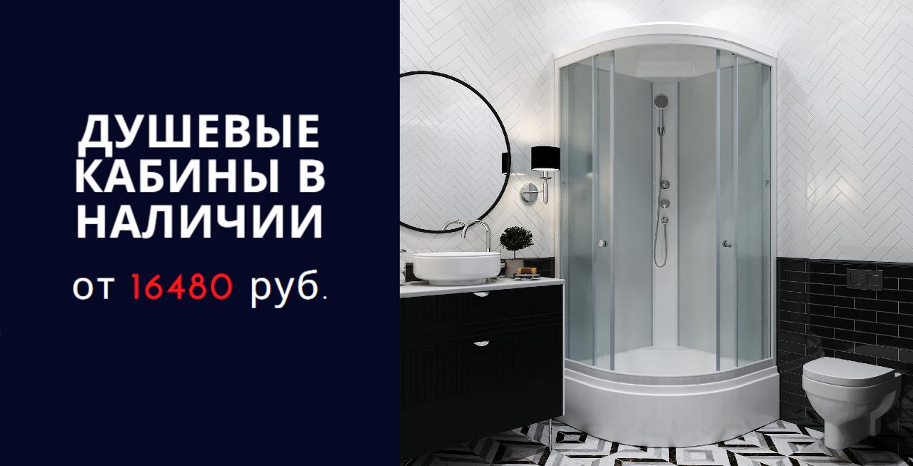 Купить душевую кабину в Кирове