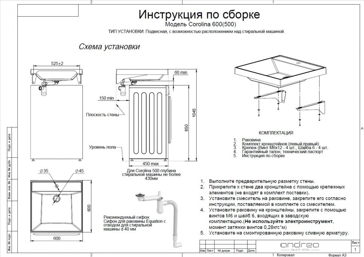 Раковина под стиральную машину Andrea Corolina (отверстие под смеситель+кронштейны) 500х600 мм