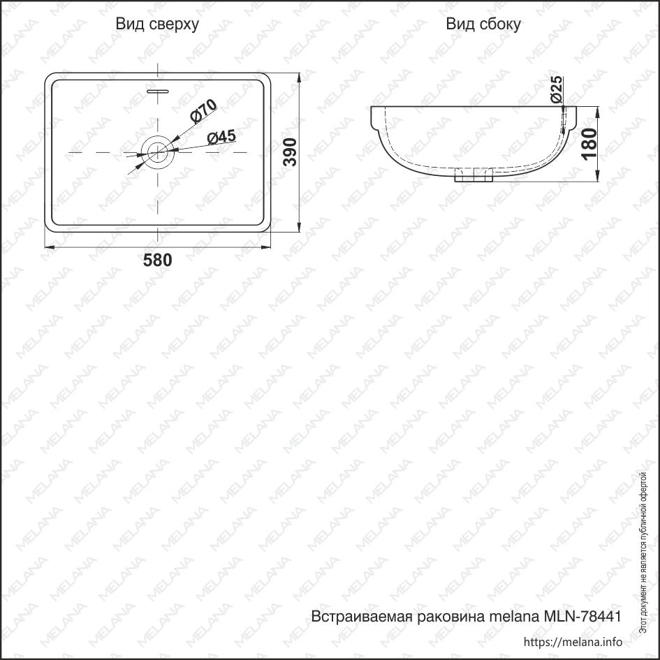 Раковина Melana MLN-78441 полувстраиваемая в столешницу 58 на 39 см