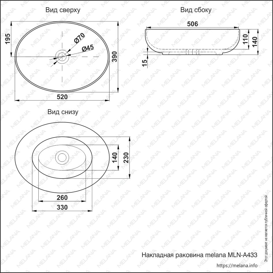 Раковина Melana MLN-A433 накладная на столешницу 52 на 39 см