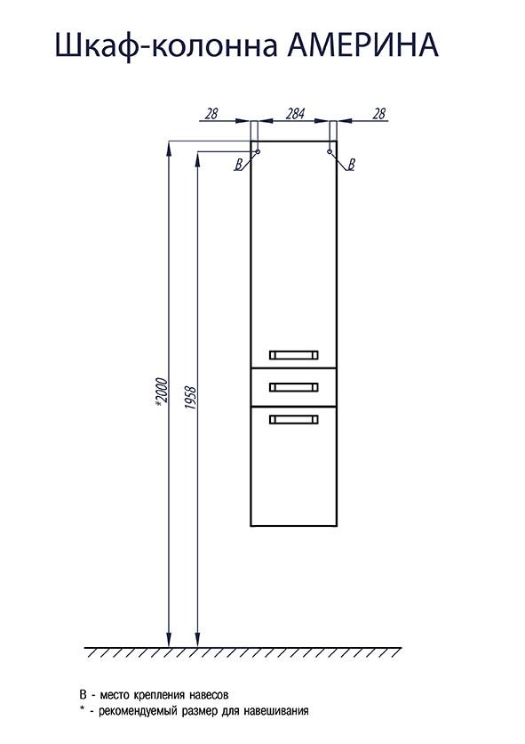 Шкаф-колонна подвесная Акватон Америна белая