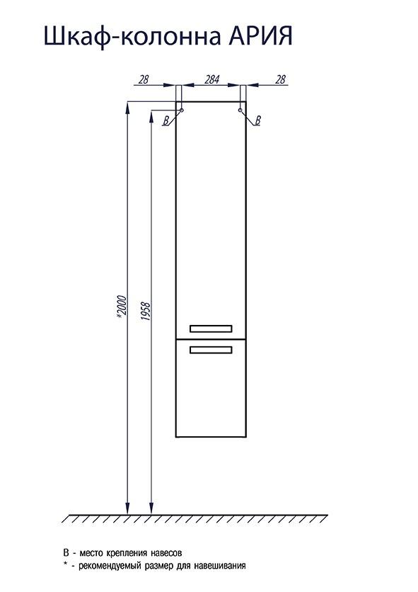 Шкаф-колонна Акватон Ария подвесная темно-коричневая