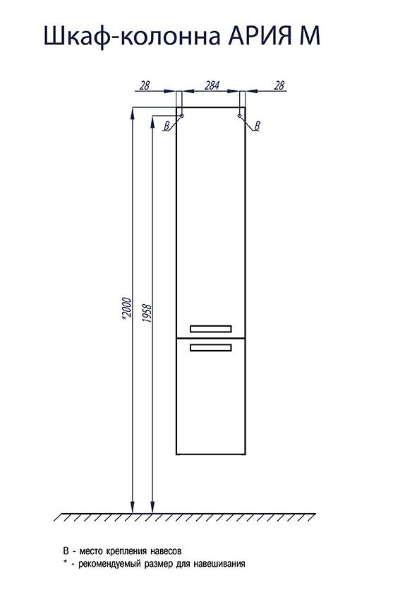 Шкаф-колонна Акватон Ария М подвесная темно-коричневая