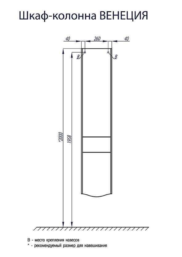 Шкаф-колонна Акватон Венеция левая