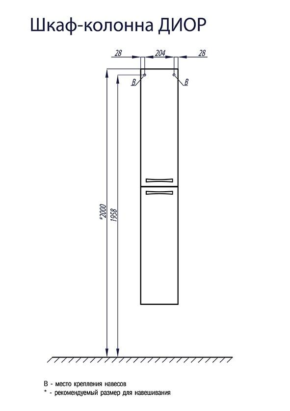 Шкаф-колонна Акватон Диор
