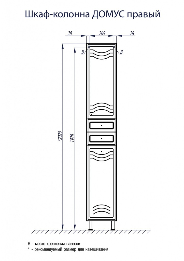 Шкаф-колонна Акватон Домус правая