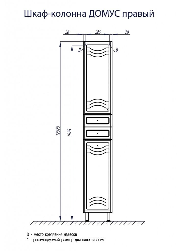 Шкаф-колонна Акватон Домус левая