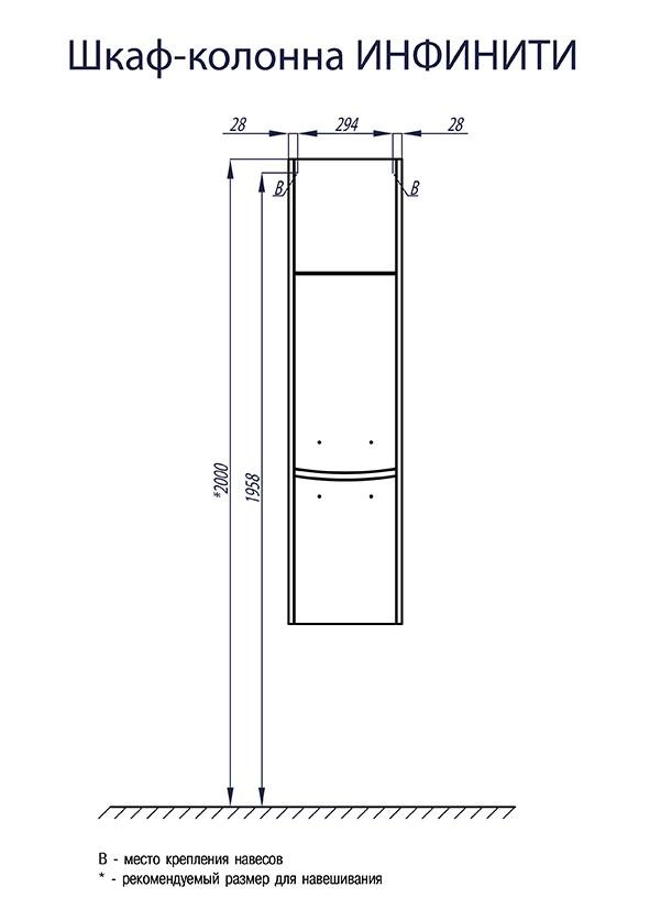 Шкаф-колонна Акватон Инфинити ясень Коимбра правая