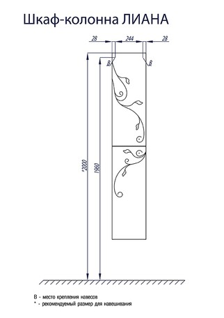 Шкаф-колонна Акватон Лиана