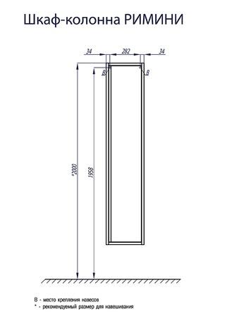 Шкаф-колонна Акватон Римини белая