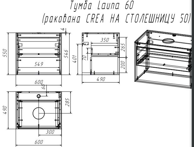 Тумба Cersanit Louna 60 со столешницей под накладную раковину