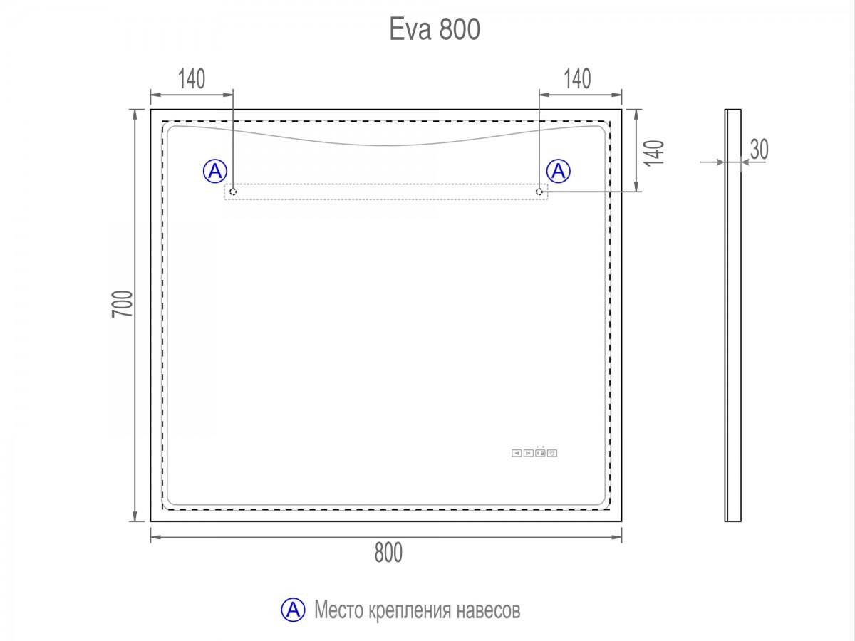 Зеркало Vigo Eva Media L 800