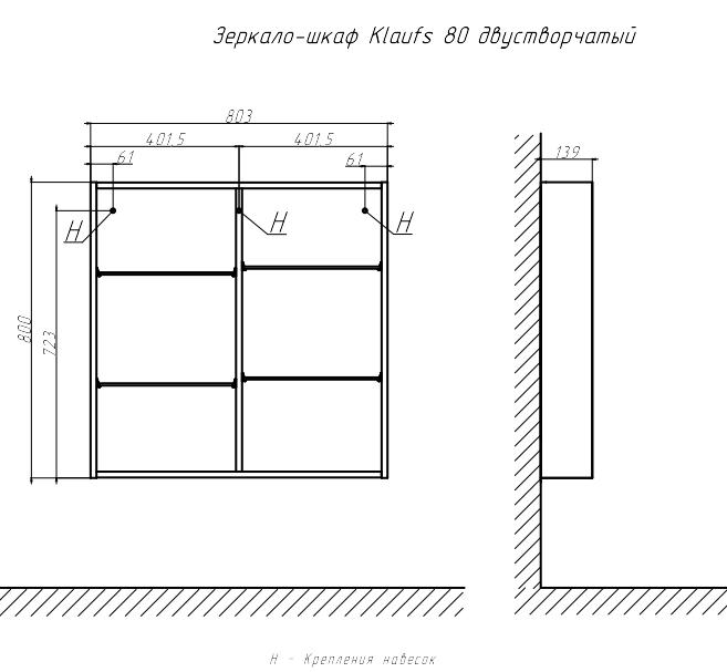 Зеркало-шкаф Velvex Klaufs 80 черный матовый
